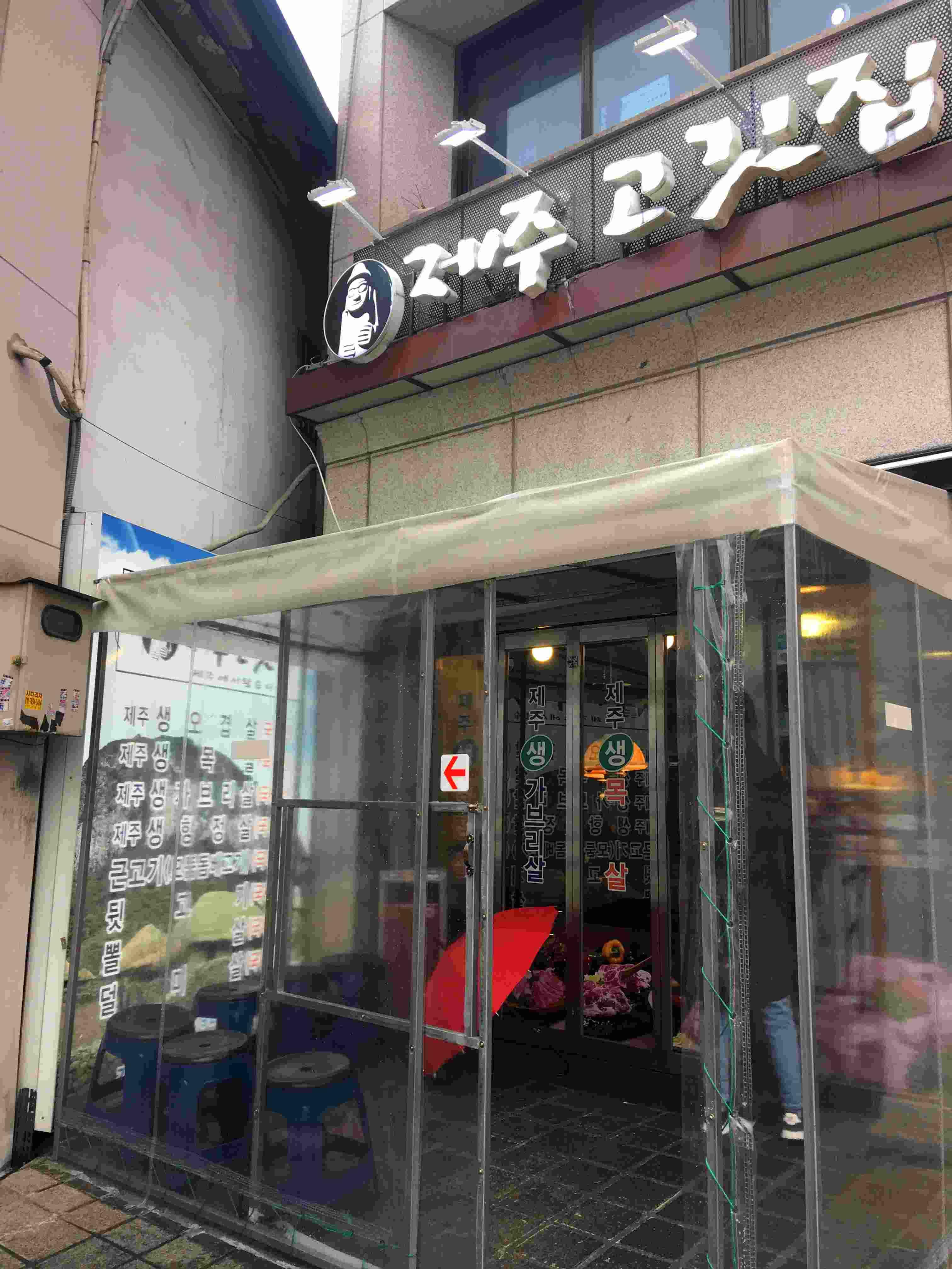 濟州島的豬肉在韓國非常有名,有機會去的話一定要品嘗一次!但是時間不夠只定下了首爾行程怎麼辦,小編這就推薦一家「濟州豬肉店」(제주고깃집).