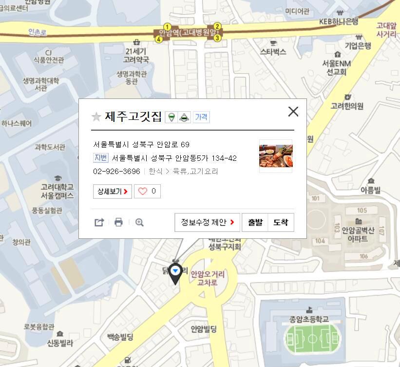 濟州豬肉店怎麼走:6號線安岩站3號口出,直行十分鐘到五路口 濟州豬肉店在哪裡:首爾市城北區安岩路69 營業時間:17:00-24:00