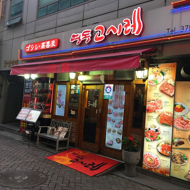 每次來韓國旅遊都因為吃飯眼花繚亂了!明洞的美食店那麼多,該如何選擇呢?如果想吃烤肉,自己烤又懶得動手,小編就推薦一家明洞超級美味的烤肉店「高喜來」(고시레)。