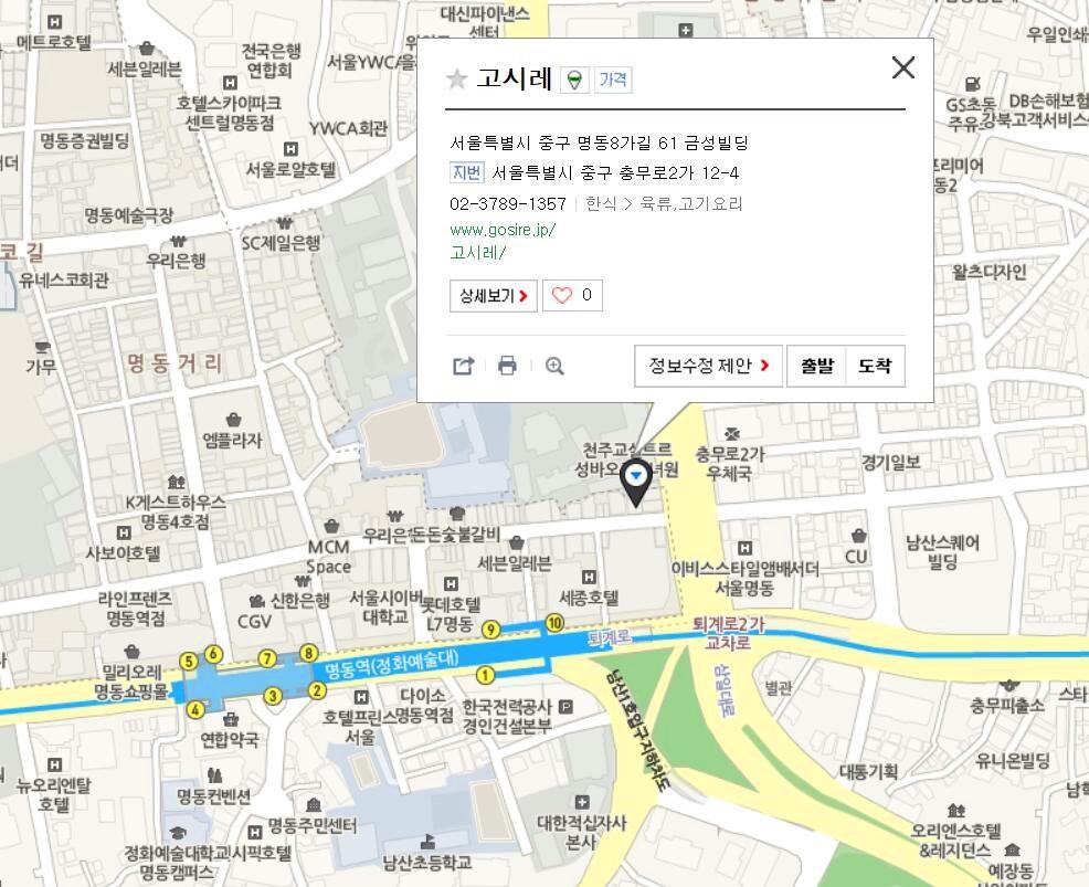 「高喜來」怎麼走:4號線明洞站10號出口,直行左轉步行5分鐘 「高喜來」在哪裡:首爾市中區明洞8街61號 營業時間:11:00-24:00 全年無休
