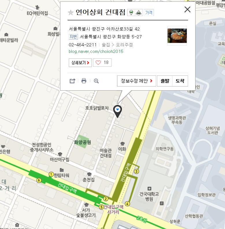 鮭魚商會怎麼走:建大入口站2號口步行5分鐘 鮭魚商會在哪裡:首爾市廣津區華陽洞5-27 營業時間:12:00-凌晨2:00