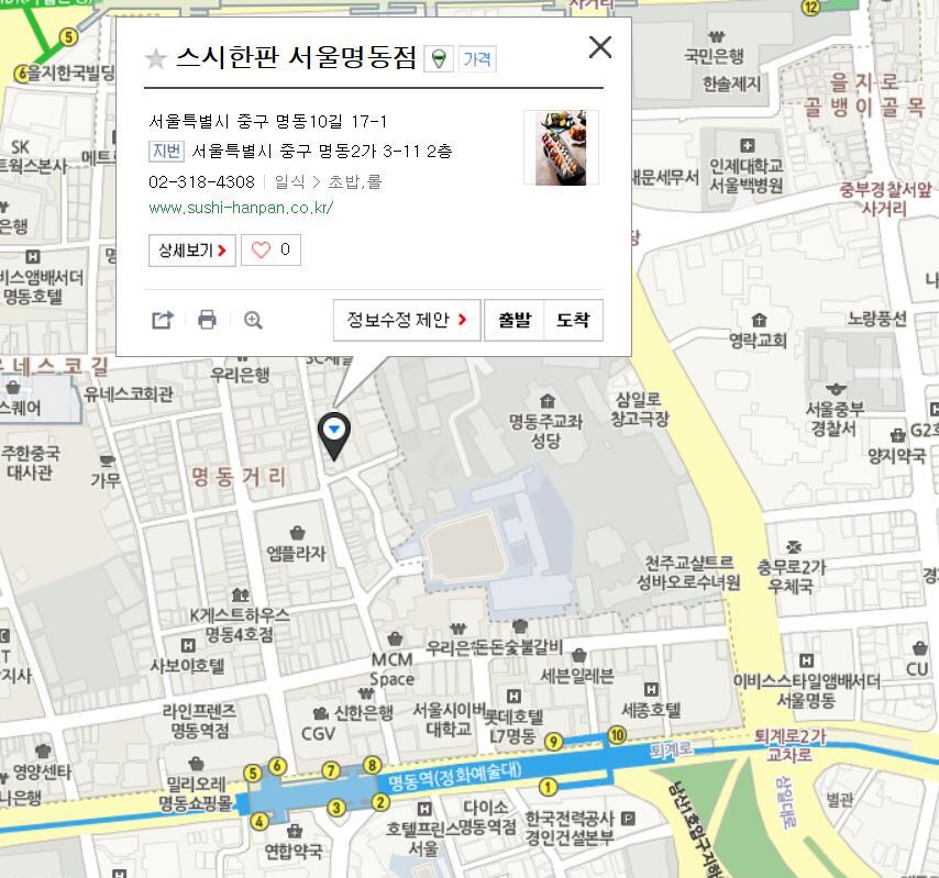 壽司一板怎麼走:明洞站8號口直行十分鐘 壽司一板在哪裡:明洞2街3-11 2樓 營業時間:11:00-22:00