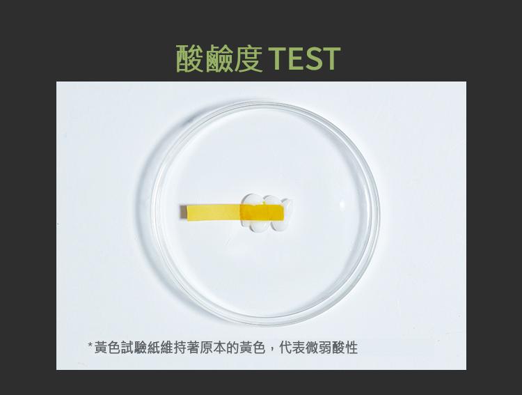 重點是他們也通過了酸鹼度測試,弱酸性PH5.5能夠幫助肌膚維持平衡。