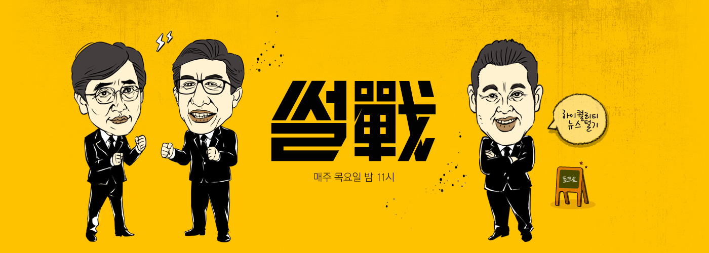 ✿TOP2  JTBC 《舌戰》: 4.1%