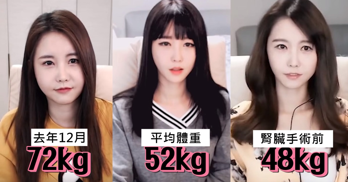 這位Youtuber的名字是이채원,目前是一名直播主,時常在網路上和大家分享自己的生活,而前陣子因為身體微恙,進行了藥物治療,導致自己體重激升,從纖細美女增胖到72公斤,但卻又在短短時間內瘦了不少,就是靠飲食努力的控制啦!