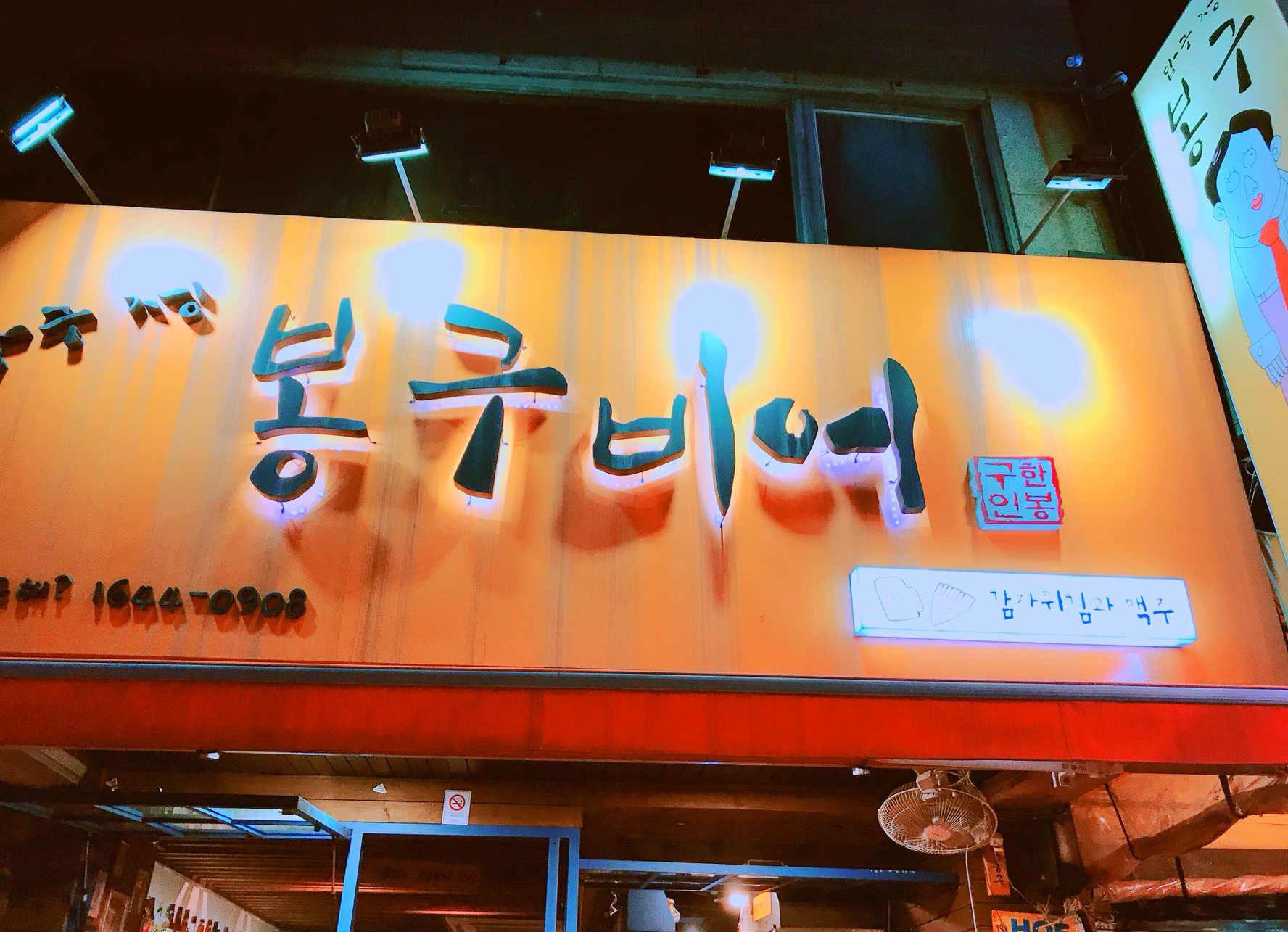鮮明的橘色招牌,這家名為「峰九啤酒봉구비어」的連鎖店,店內提供的菜單非常簡單,就是各式薯條與各種口味的啤酒。