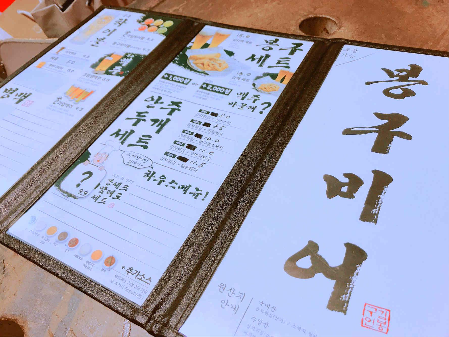"""雖然菜色非常簡單,但只靠""""起司薯條"""",就足以讓這家店成為韓國年輕人心目中最愛的啤酒屋之一。"""
