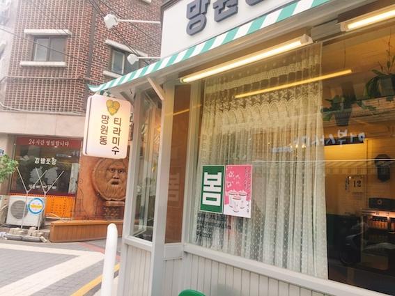 在Instagram上超有名的「望遠洞提拉米蘇」在샤로수길(sha-ro-su-gil)也有分店哦!
