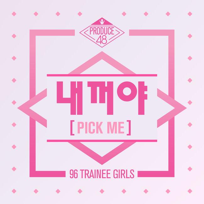 隨著節目播出時間到來,Mnet即將在10號M Countdown首度公開《Produce48》的主題曲舞台,歌名是《내꺼야》(中譯:我的呀),是不是光聽歌名就有神曲預感呢?
