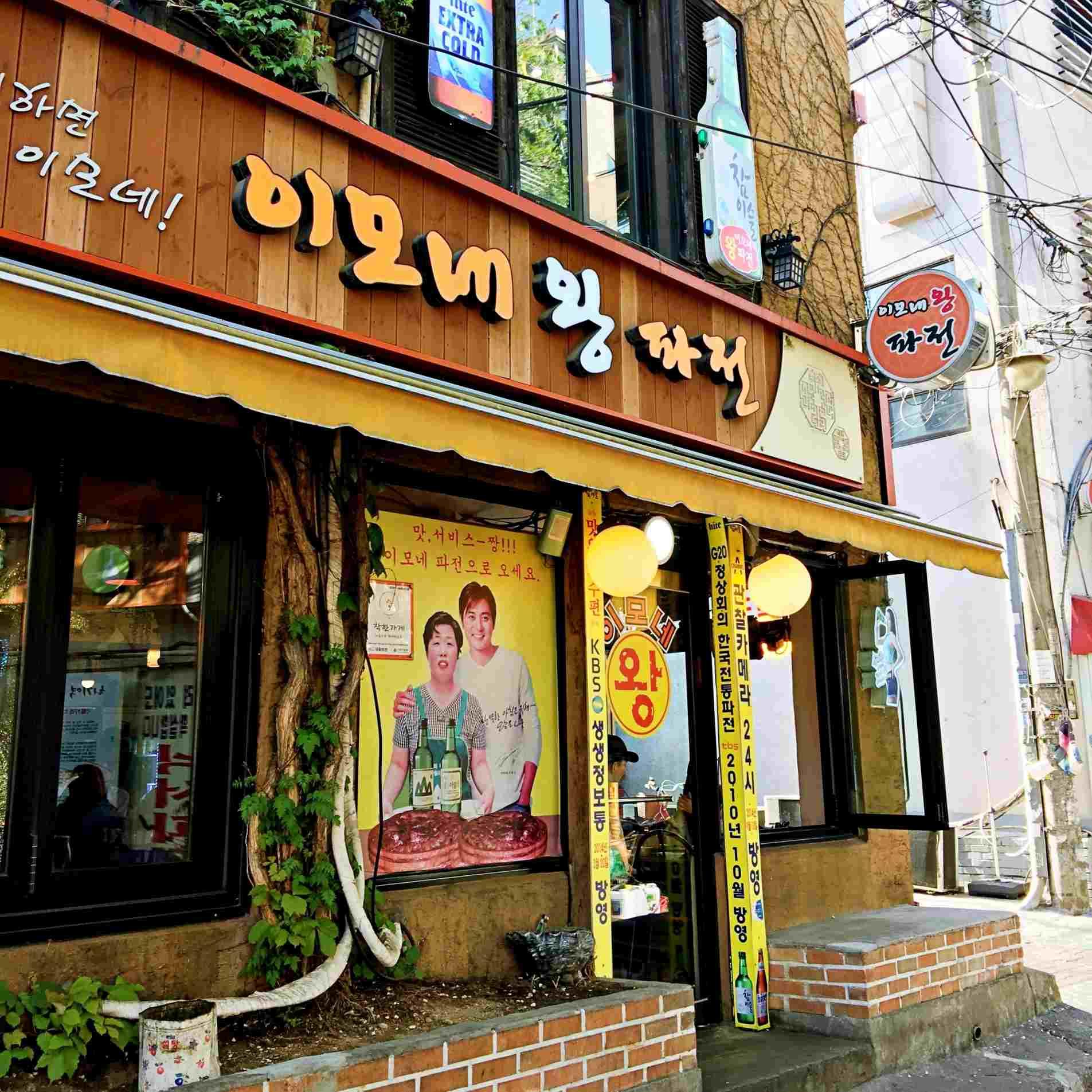 韓國人一說到下雨天滴答滴答時就會想吃煎餅配上馬格利,這家是位在慶熙大學附近,回基站1號出口煎餅一條街裡盛名鼎鼎的「姨母家煎餅 이모네왕파전 」