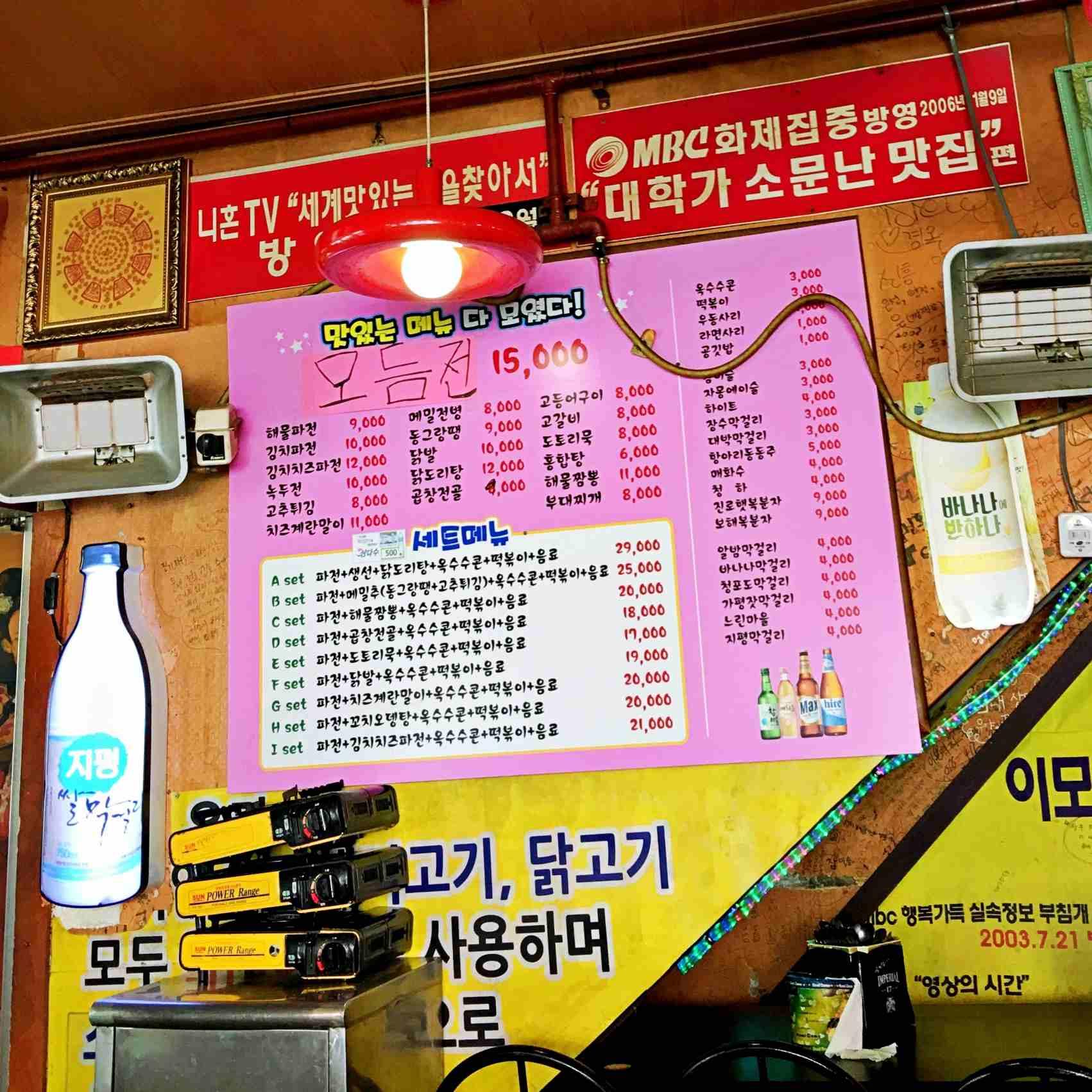 店內專賣蔥煎餅,可以單點,也有套餐組合。