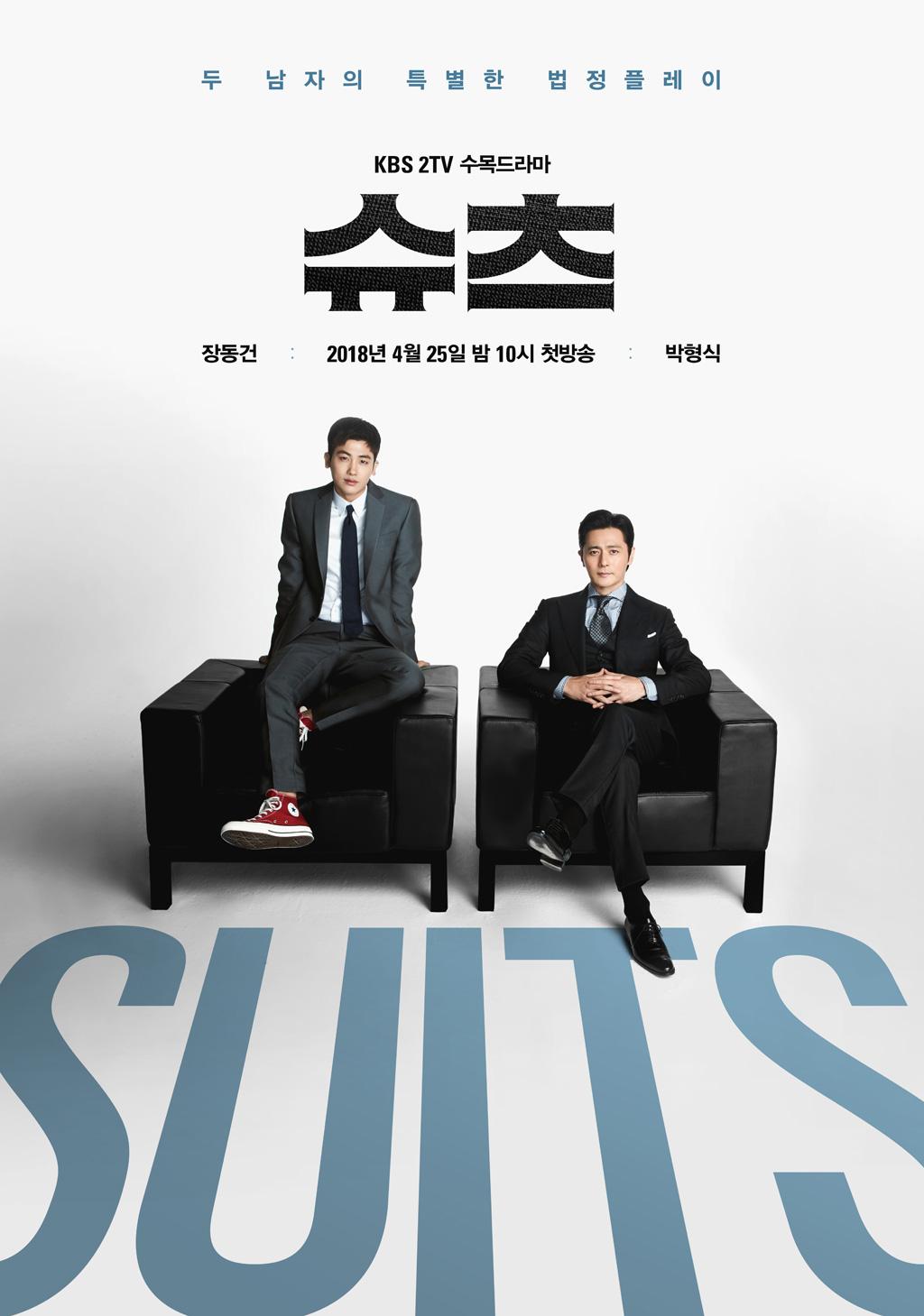 KBS水木劇《金裝律師》 朴炯植跟張東健