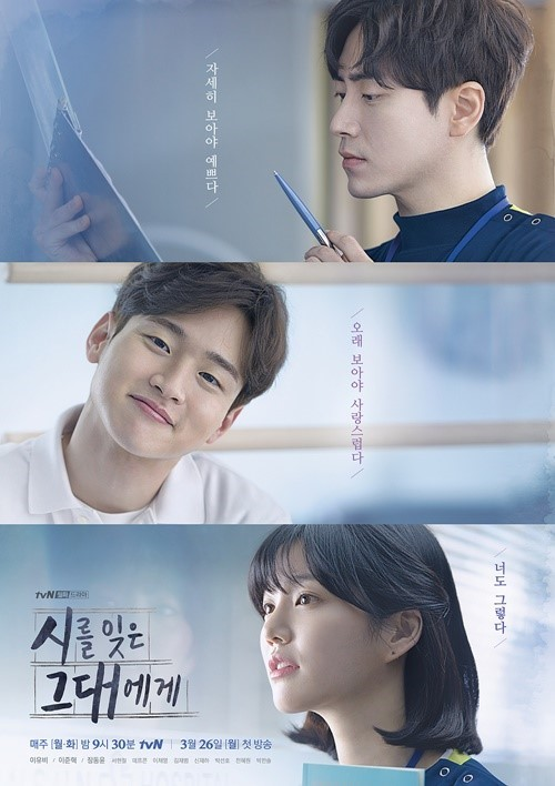 ✿TOP10 tvN《致忘了詩的你》 話題佔有率:3.57% ※講述貼近平常生活角度能與觀眾產生共鳴所發展的故事。