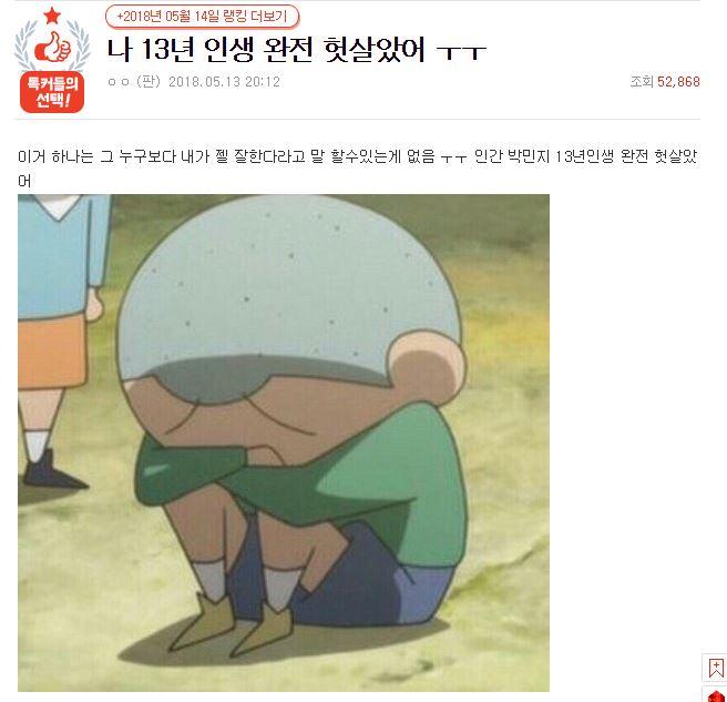最近韓國一名國小生上載了一段文字到討論區:「這件事我比誰都擅長! 這句話完全無法講出口ㅜㅜ 作為人類的我完全白活了自己的13年人生」