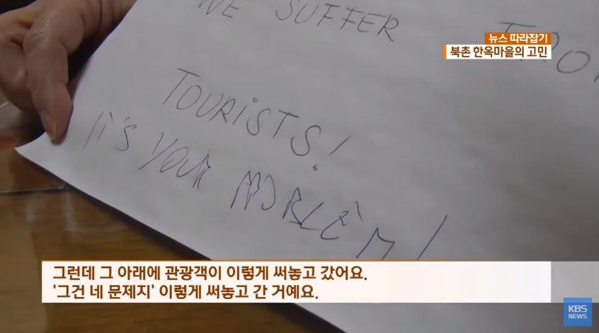 北村韓屋村的居民表示希望給遊客帶來好的印象而忍受痛苦,有部份人卻在深夜也會打擾他們。有人在紙上寫上「觀光客帶給我痛苦」,竟然有觀光客回覆「那是你的問題!」