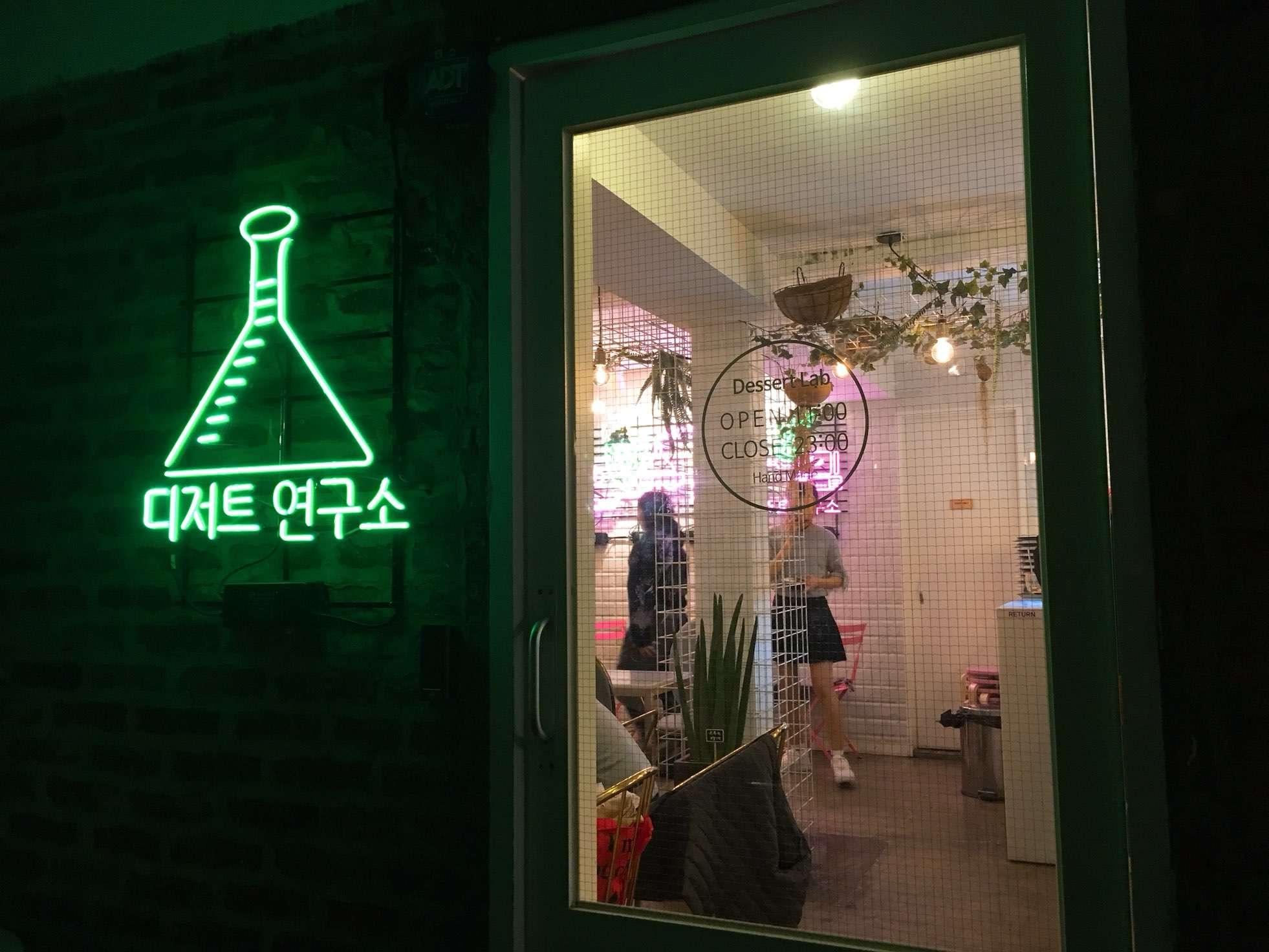「甜點研究所」就是這間咖啡廳的名字,最近在SNS上非常有人氣,在弘大和明洞皆有分店,今天要介紹的是弘大店喔!