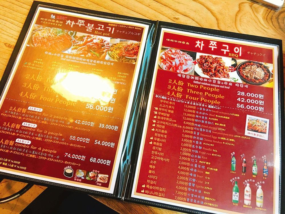 菜單都是標註了各種外語,點單不會很迷茫。一人份的是14000元,想要吃得豐富一點可以選下面的套餐。不僅包含了肥牛章魚,還包括拉絲芝士鍋、蛋羹、紅薯條和炒飯