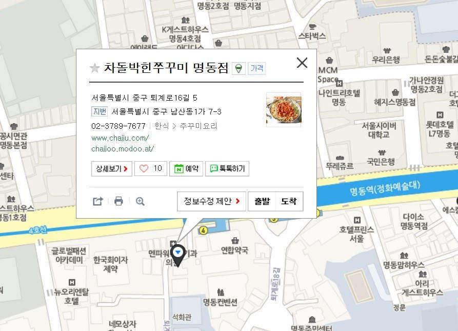 「肥牛辣章魚」怎麼走:明洞站4號出口步行3分鐘 「肥牛辣章魚」在哪裡:首爾中區退溪路16街5號 營業時間:11:00-23:00
