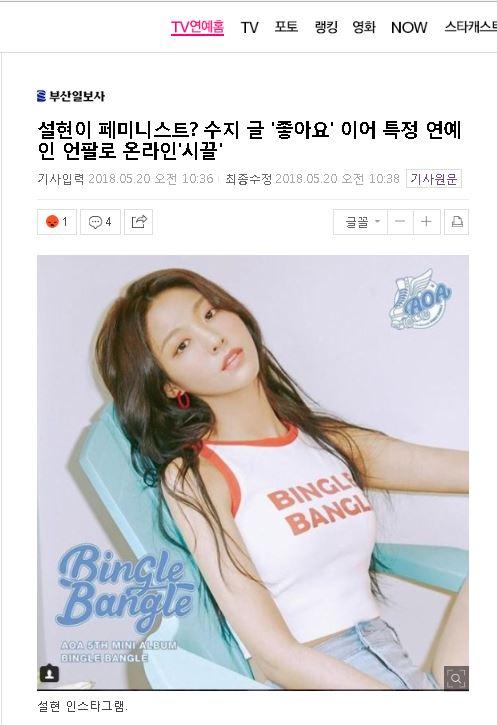 今天早上韓國《釜山日報》就引述網友整理,列出了雪炫「取消追蹤」的藝人名單,讓回歸前夕的AOA再次成為大眾焦點