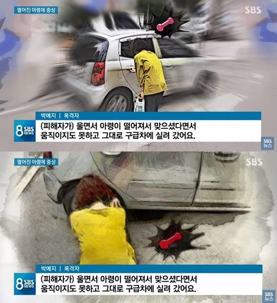 其中一個掉在馬路上,另一個打到一名50歲的女性A。當時A停車後下車時被打到,她的肩膀和肋骨嚴重骨折。