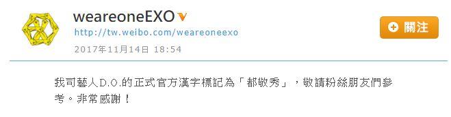 台灣片商也向韓方確認過對方表示「都敬秀」才是D.O.正確的中文譯名,SM官方也在微博作出了回應:「我司藝人D.O.的正式官方漢字標記為*都敬秀*敬請粉絲朋友們參考。非常感謝!」