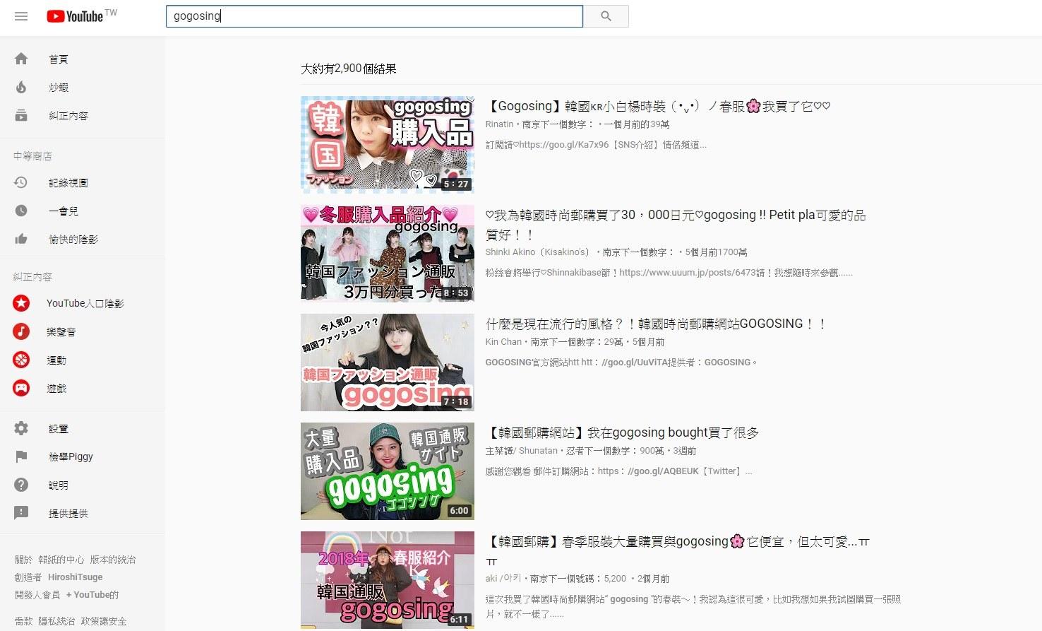 不只IG上有很多分享,就連很多日妹都在youtube上分享自己的購物心得,看下去評價真的都很不錯呢!(不會日文的摩登少女只好用翻譯,請諒解裡面怪怪的翻譯XDDD)而且光是gogosing的影片就高達2900個!可想而知早已紅到全球啦~