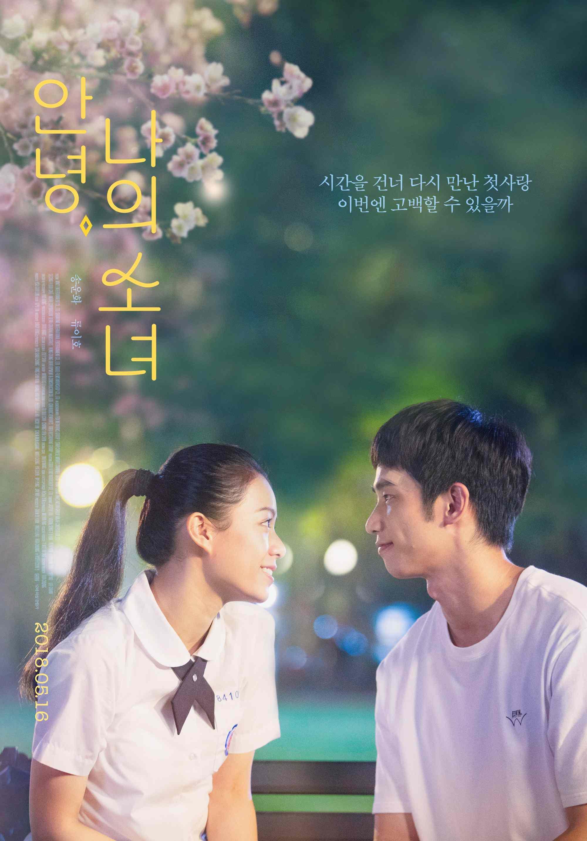 校園純愛電影《帶我去月球》(韓文:안녕 나의 소녀) 在5月16日上映,5月21日單日就有11,183名觀眾,登上票房第六位,在上映一個星期內突破了六萬名的觀看人數。