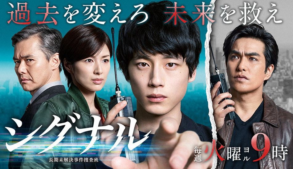 #1 Signal 講述男主角以對講機和過去的人溝通偵破案件,收視率最高有12.5%,是收費電視的神話!!  日本改編的男主角是坂口健太郎,在4月10日以《Signal 長期未解決事件搜查班》為名稱開始播放。