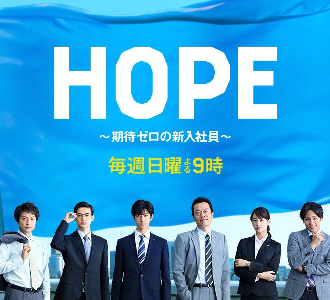 #2 未生 講述韓國青年面對殘酷現實的《未生》,令大部份韓國白領產生共鳴,2016年日本富士電視台改編為《Hope~不受期待的新人社員》播放。