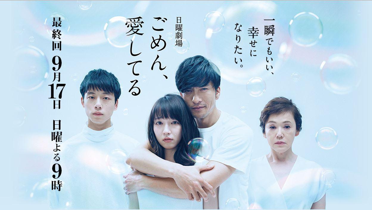 #3 對不起,我愛你 蘇志燮和林秀晶主演的韓劇,名台詞是「要吃飯還是要和我一起死!」雖然日本TBS改編播放,但因為誇張的演技導致沒有太大迴響,土耳其也有改編戲劇。