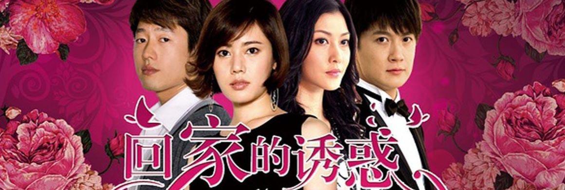 #6 妻子的誘惑 在眼角畫上一顆痣,變成另一個人報仇的「狗血電視劇」,現在也很有人氣!! 秋瓷炫為中國版《回家的誘惑》的女主角,獲得很高人氣。