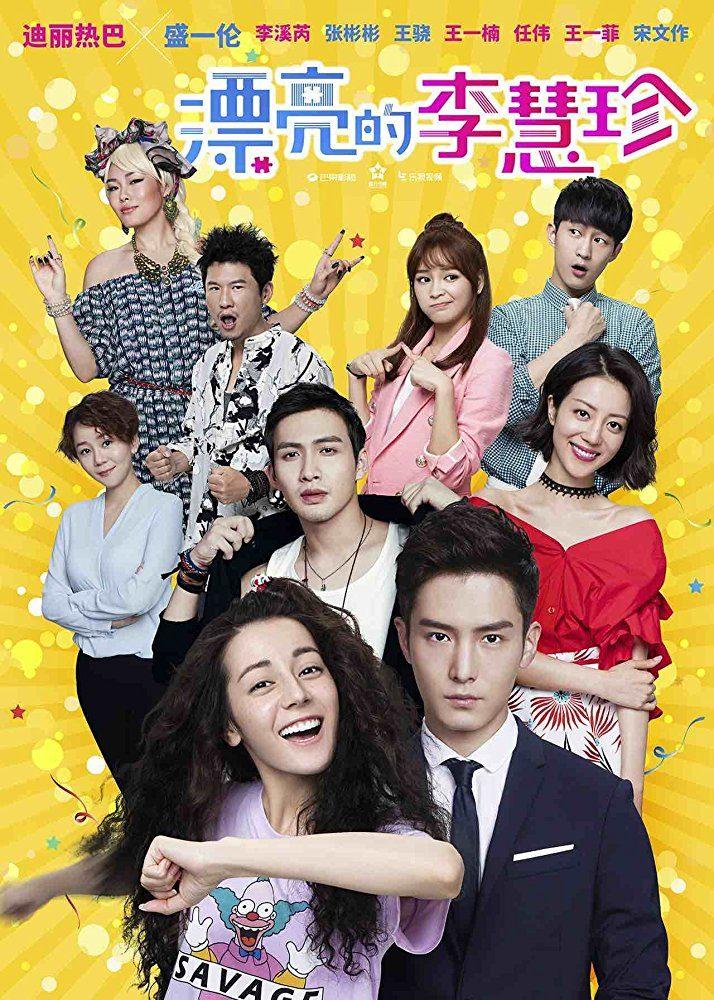 #9 她很漂亮 由黃正音和朴敘俊主演的《她很漂亮》在中國改編成《漂亮的李慧珍》,中國版的女主角變漂亮後令觀眾眼前一亮。