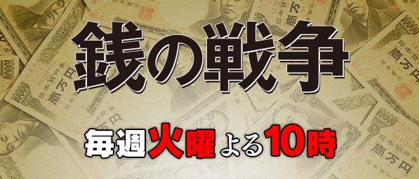 #10 錢的戰爭 原作是同名漫畫的《錢的戰爭》講述錢的奴隸的男主角利用錢進行報仇,韓版男主角朴新陽演技大受稱讚,而日版男主角是草彅剛。
