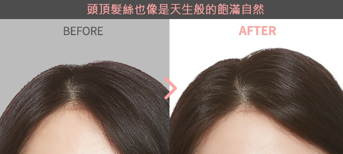 看看使用過後就知道,頭髮會自然蓬鬆起來,不會讓人覺得你動了什麼手腳啊~這樣不僅會讓頭型更好看,其實也可以修飾臉型,完美造型就這樣來的啦~