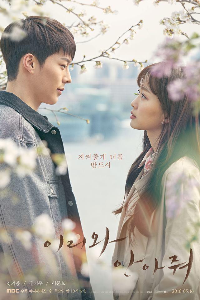 ✿TOP5 MBC 《過來抱抱我》  話題佔有率:5.07% ※講述因過去一樁殺人案而過上錯綜複雜、波折重重人生的一對男女的故事。