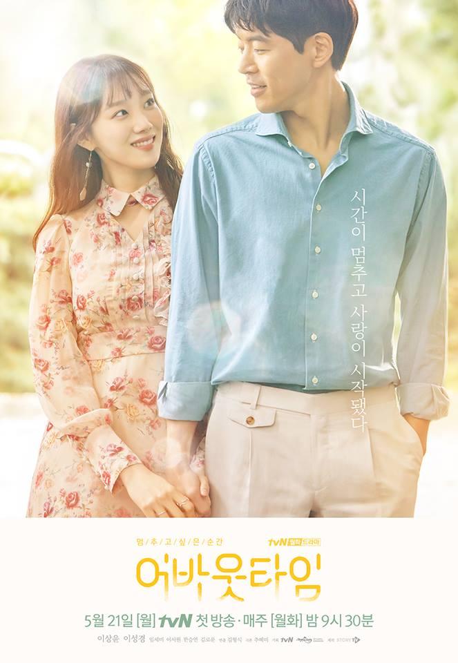 ✿TOP6  tvN《想停止的瞬間:About Time》 話題佔有率:4.85% ※講述能看到別人和自己壽命時鐘的不幸女人,遇到了一個輕而易舉就能暫停她的時間的男人之後,只能實現愛情魔法的瞬間的奇幻故事。