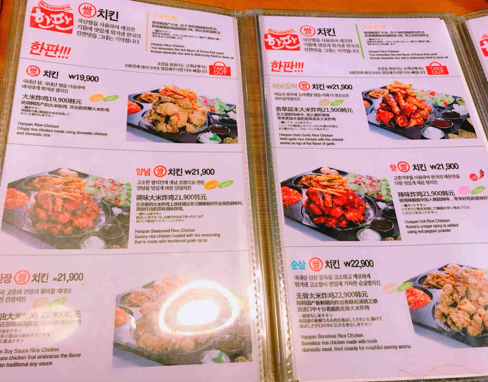炸雞的口味非常多元,而且菜單裡都有中英文註記,就算不會韓文,也能毫無負擔地點餐。