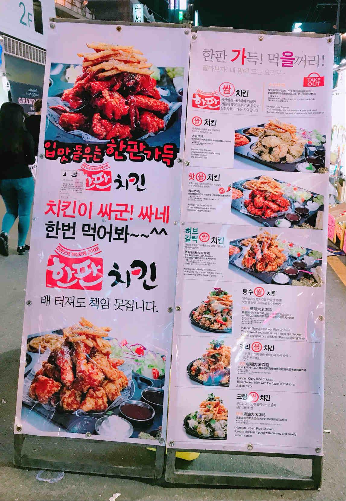這家店的位置非常好找,前往弘大停車場街的路上,絕對會看到一個非常顯眼的招牌,這就是「一盤炸雞」啦。