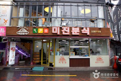 미진분식 地址:대구광역시 중구 동성로 6-1 (6-1, Dongseong-ro, Jung-gu, Daegu, Republic of Korea) 營業時間:每日09:00~21:00 每月第二、三個星期一公休