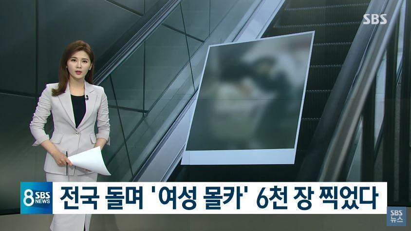 5月24日SBS報道最近一名在首爾松坡區廳工作的韓國男子 (32歲)被警方拘捕。