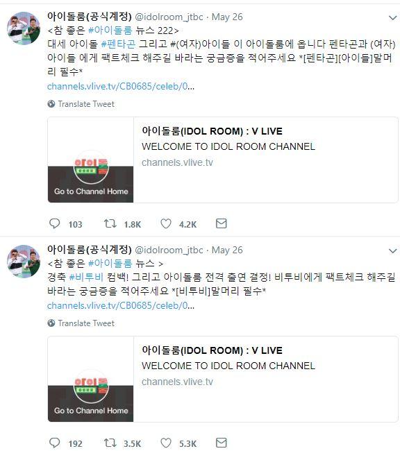 雖然CLC不在打歌期間內,確實可能因此而在演出名單之外,但也讓不少CLC的粉絲擔心,紛紛在《IDOL ROOM》的推特上留言,希望可以給CLC更多的演出機會,不要讓外界有過多的猜想