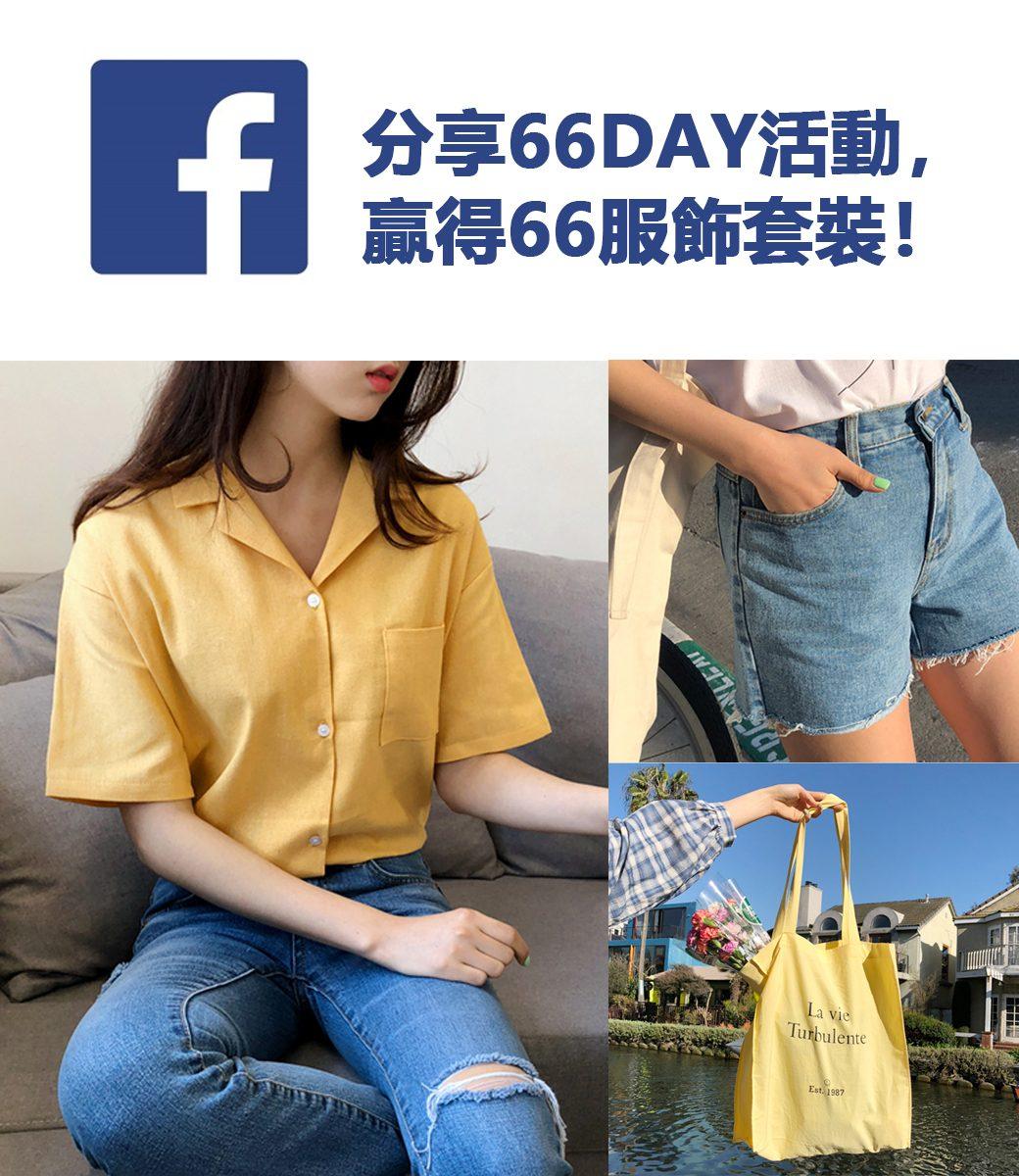 最後就是一個不用花錢的概念,只要你在Facebook分享66DAY活動,就有機會拿到66服飾套裝,你沒看錯,是一整套啊!這樣算下來也是賺了1000元以上了吧?你們不參加摩登少女真的會揪小編們把它搶完喔XDD