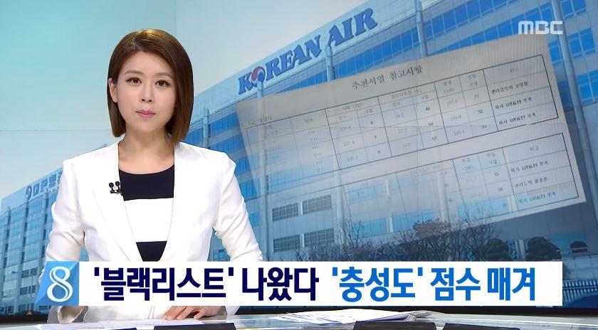 5月30日MBC新聞報道大韓航空會「黑名單」職員,公開了人事部的文件。