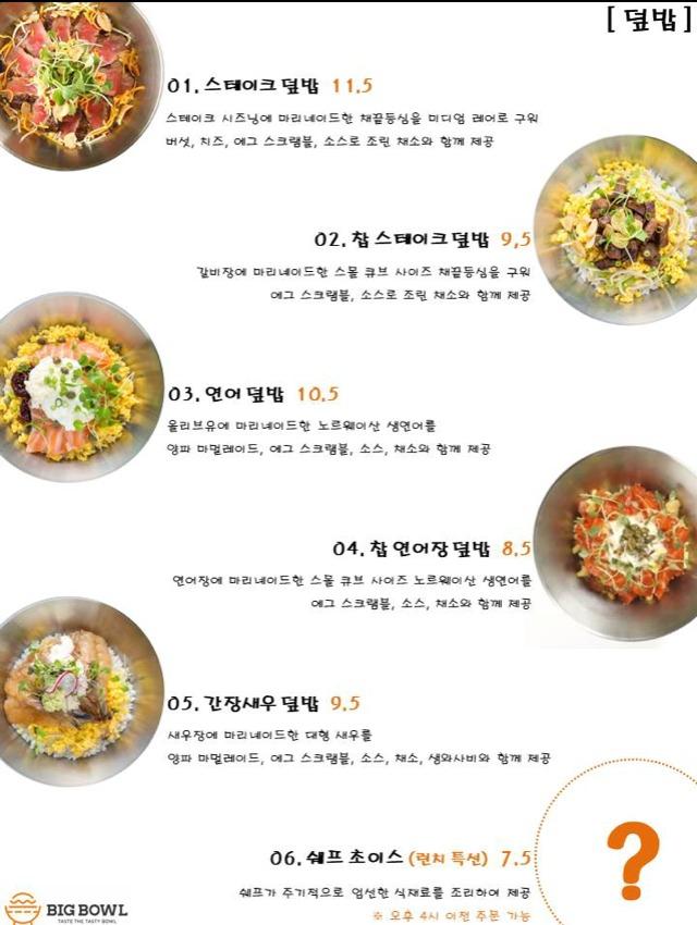 先看一看餐牌上的蓋飯,價錢不是很便宜,但這也和食材有關,相比起日式的雞肉或豬肉蓋飯,這裡用的牛扒、鮭魚。