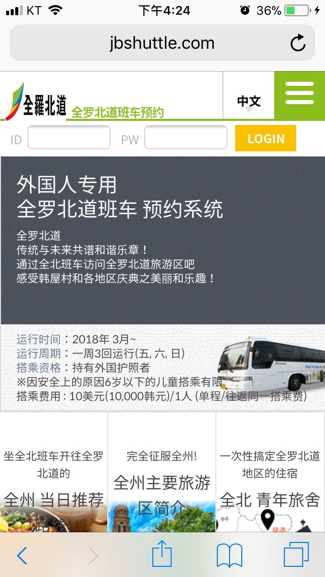想要預約乘坐外國人專用巴士的話,現在只要到jbshuttle.com就可以申請了。