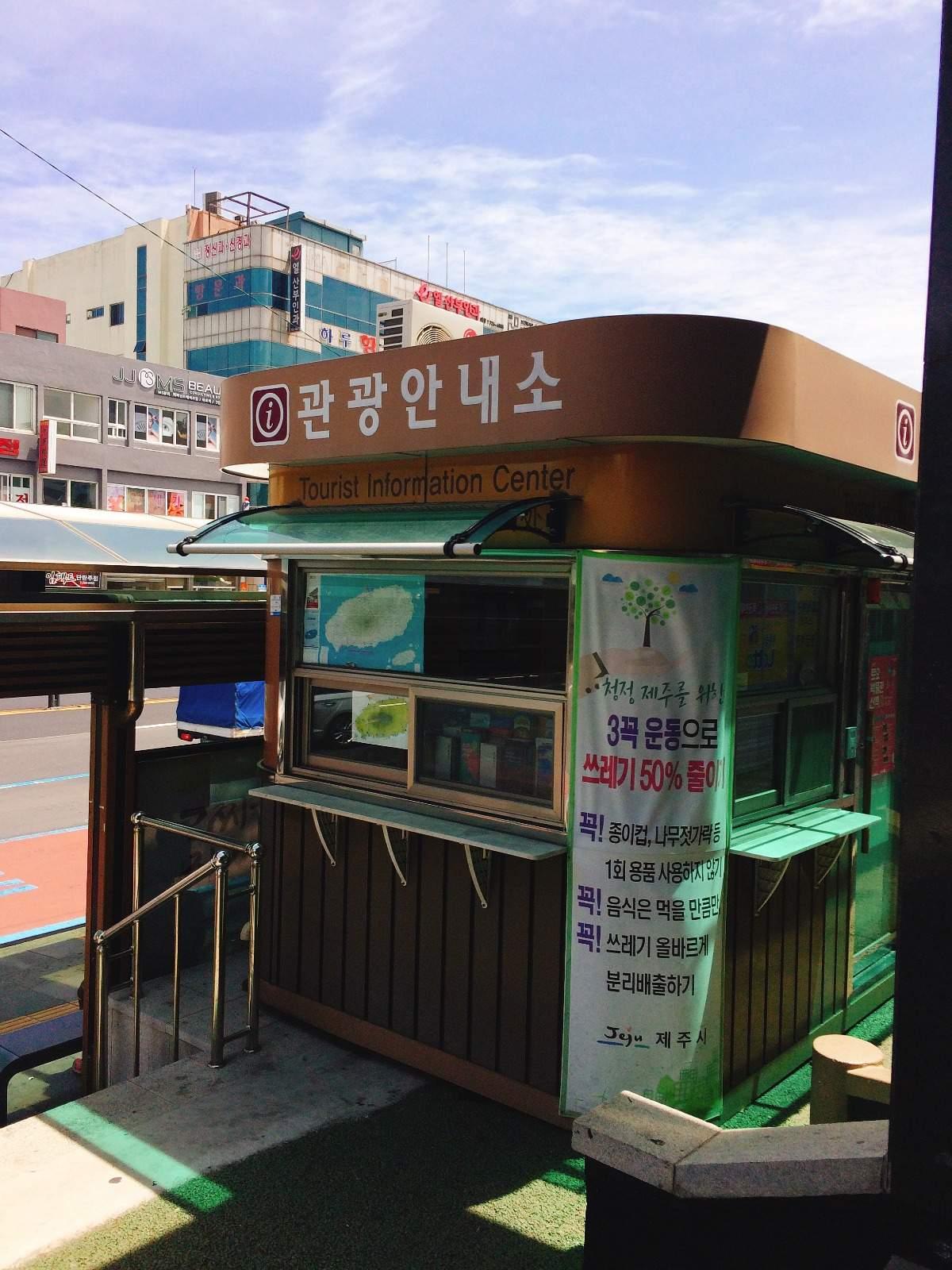 位於濟州市中心的濟州巴士總站門外,還有專為遊客而設的詢問處,職員會告知有什麼巴士可以直達該景點。