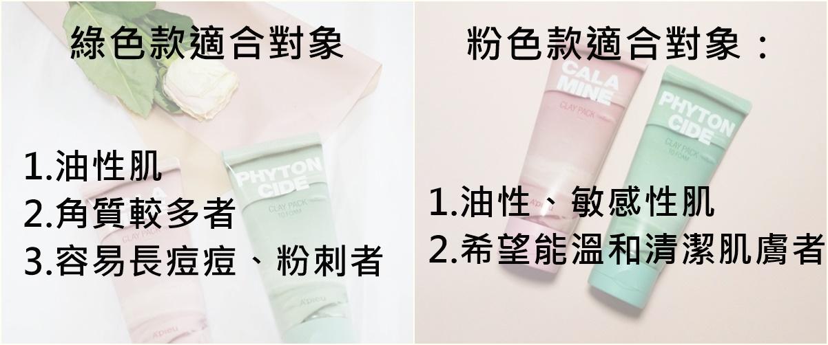 綠色【A'PIEU】芬多精綠色泥漿潔顏面膜看名字就知道,專門是針對老廢角質堆積比較嚴重的人,內含扁柏木、松樹萃取物、側柏木萃取物,可以淨化肌膚。而【A'PIEU】爐甘石粉色泥漿面膜則是給肌膚比較敏感的人用,內含爐甘石,能保護肌膚並且達到收斂,可以純淨地鎮靜肌膚。