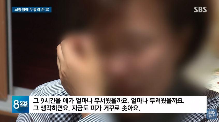 洪士兵的母親表示「想到他在那九個小時有多害怕,我的心就會很痛」 韓國市民都覺得很可惜,認為自己出生在韓國是幸運的洪士兵,正打算在軍隊回報國家,卻發生不幸的事情。但洪士兵一事也讓大家重新了解到軍隊醫療設備不足的問題,希望以後不會再發生類似的憾事...