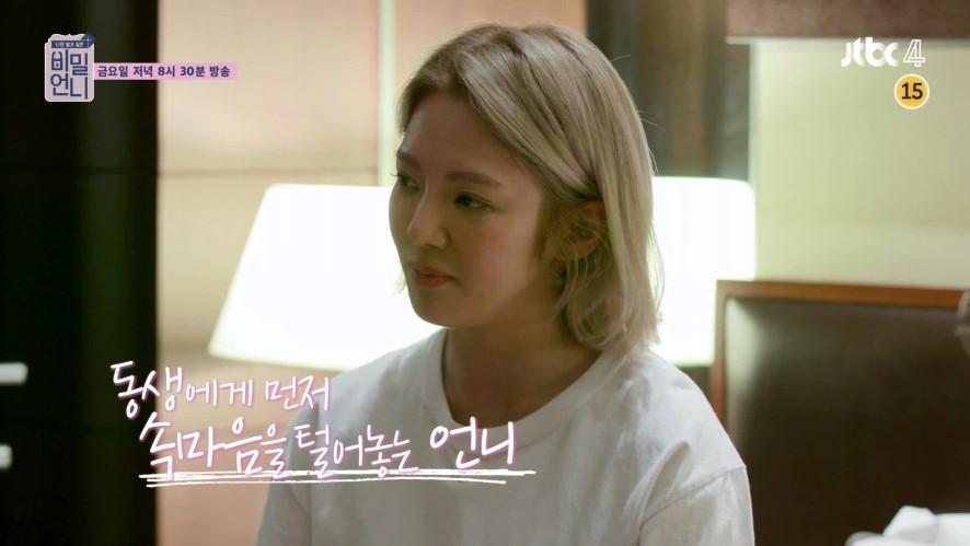 而即將在今天(1日)播出的《秘密姐姐》的預告中,孝淵向MAMAMOO的輝人揭露了少女時代出道前讓她感到很生氣的事... *《秘密姐姐》為韓國SM C&C公司製作,而在JTBC4播放的綜藝節目,節目主軸是為妹妹們找一位以志趣相投為前提[註 1],但私底下互不熟悉的前輩當姐姐,同時也會為姐姐們找一位演藝圈晚輩當妹妹,為初識的姐姐和妹妹一起渡過24小時並同床共寢。