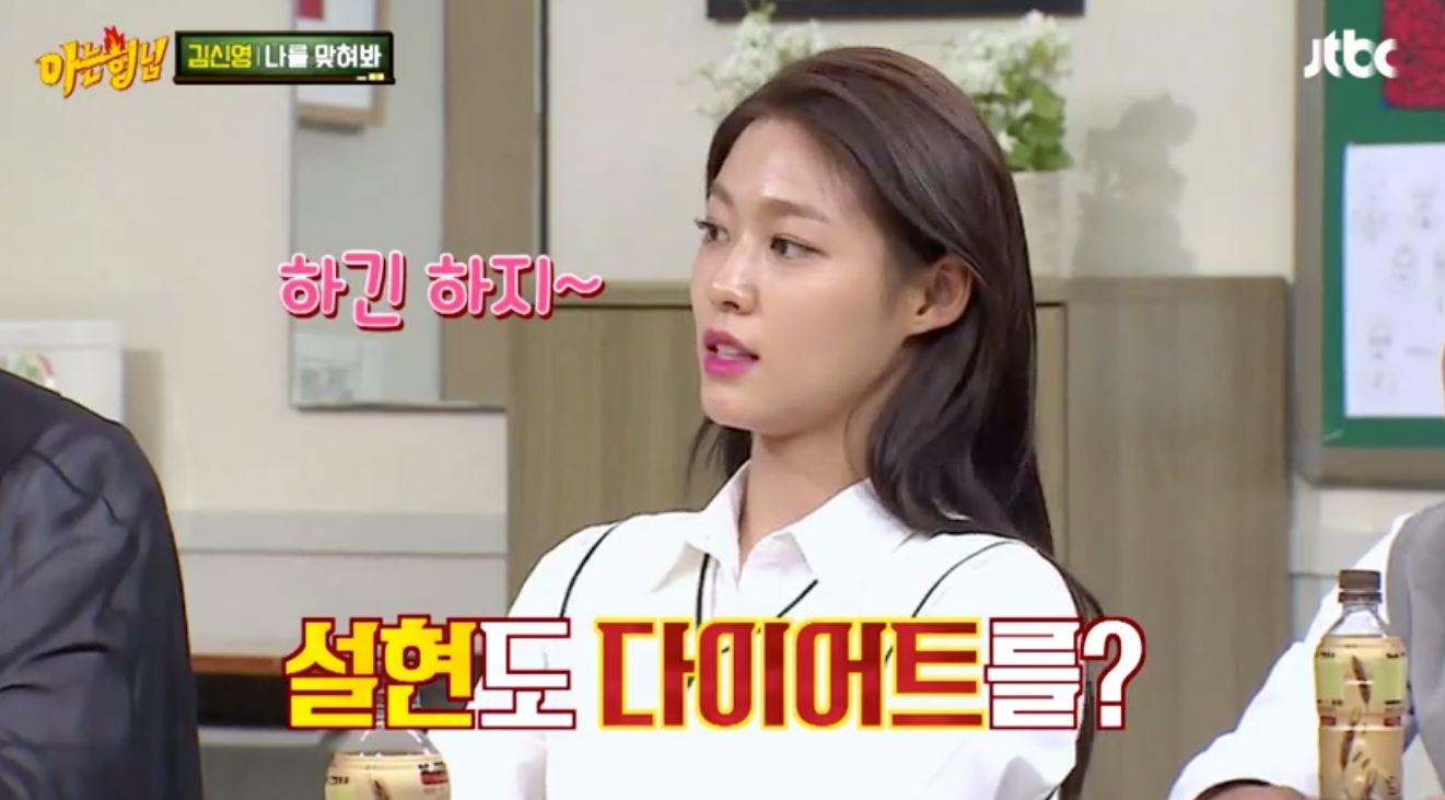 而就在本月2日播出的《認識的哥哥》中,雪炫也被主持人問到這個問題。 主持人問雪炫說:「雪炫也減肥嗎?」 雪炫回答:「當然阿~」